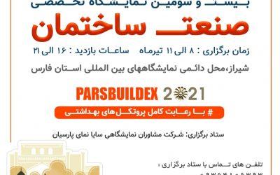 نمایشگاه صنعت ساختمان شیراز 1400